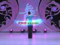 艺子帅舞蹈 我和你 背面展示 口令分解动作教学演示