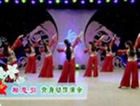 藝莞兒廣場舞 第十三季 第八集 相思引 背面展示 正背面演示及慢速口令教學