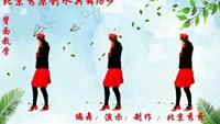 北京秀廣場舞《哥哥妹妹》原創16步水兵舞教學原創附正背面教學口令分解動作演示