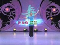 藝子帥廣場舞 我和你 表演 正背面演示及口令分解動作教學和背面演