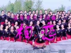 芳华岁月舞蹈《相恋》原创蒙舞风格附正背教学正背面演示及口令分解动作教学