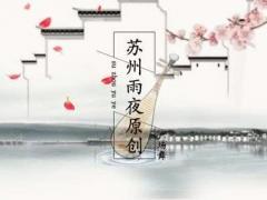 蘇州盛澤雨夜廣場舞《半城山半城水》原創附教學正背面演示及口令分解動作教學