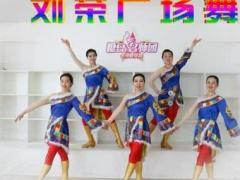 刘荣舞蹈《我的九寨》原创附教学正背面演示及口令分解动作教学和背面演