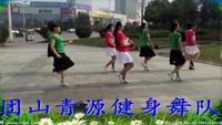 團山青源健身舞隊《因為愛著你》原創附正背面教學口令分解動作演示