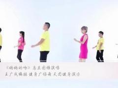 王廣成健身廣場舞《媽媽的吻》獻禮母親節口令分解動作教學演示