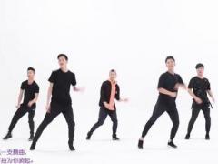 王廣成廣場舞《快樂兄弟姐妹》健身舞示范講解附正背表演口令分解動作分解教學