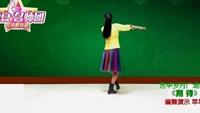 芳华岁月舞蹈《期待》藏风附背面和分解 编舞萃萃正背面演示及口令分解动作教学