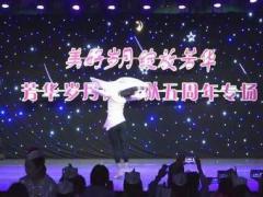 《四位老师秀》芳华岁月队建队五周年专场之开场舞正背面演示及口令分解动作教学