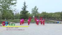 山西省晉城市城區八月桂花香舞蹈隊 大辮子  表演 團隊版 正背面演示及口令分解動作教學和背面演