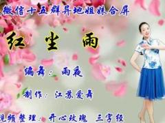 雨夜15群《紅塵雨》57位合屏 制作:江蘇愛舞正反面演示及分解動作教學