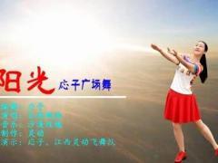 應子廣場舞《陽光》(多元素舞蹈,含教學)正背面演示及口令分解動作教學和背面演