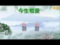蘭艷艷廣場舞相聚合屏《今生相愛》編舞鳳皇六哥經典正背面演示及口令分解動作教學