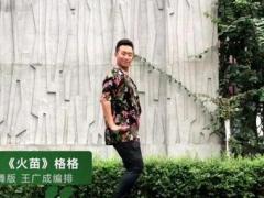 王廣成熱身舞《火苗》經典正背面演示及口令分解動作教學