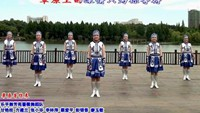江西乐平舞芳苑蔷薇舞蹈队《草原等你来》表演正背面演示及慢速口令教学
