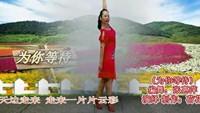 深圳布心姐妹廣場舞《為你等待》正背面口令分解動作教學演示
