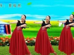 紫怡然舞蹈《阿尔山的姑娘》原创附教学原创附教学口令分解动作演示