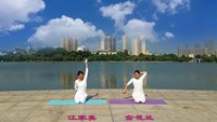 蕪湖縣老體協瑜伽俱樂部《相思引》 編舞:張玉敏正背面演示及慢速口令教學