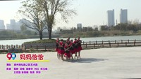 青松韻之影藝術團 媽媽恰恰 表演 團隊版 正背面演示及口令分解動作教學和背面演