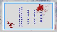 江西芳妃广场舞队  一世红颜 正背表演 团队版