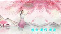 湖南清荷廣場舞《半壺紗》167 完整版演示及口令分解動作教學