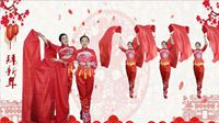雨葵淺淺廣場舞《拜新年》原創新年紅綢舞附教學 正背面口令分解動作教學演示
