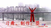 榕城舞魅廣場舞《拜新年》 編舞 舞韻百合 正背面演示及口令分解動作教學