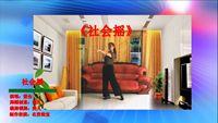 江西奉新珠寶活力健身廣場舞、學跳《社會搖》編舞:美久 完整版演示及口令分解動作教學
