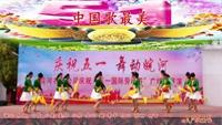 安慶聞奇藝術表演廣場舞《中國歌最美》 原創附教學口令分解動作演示