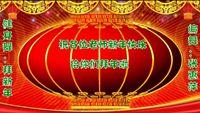浙江東陽柏拉圖舞蹈《拜新年》 正背面演示及口令分解動作教學和背面演