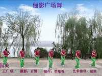 儷影廣場舞 中國美 正背表演 正背面演示及慢速口令教學