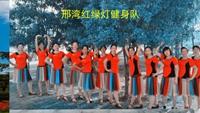 藍色廣場舞《花樓戀歌》演示邢灣紅綠燈健身隊 正背面演示及慢速口令教學