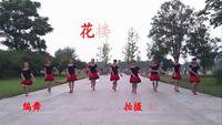 舞動長城廣場舞《花樓戀歌》編舞:鳳凰六哥 正背面演示及慢速口令教學