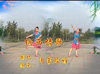 內蒙晗雅廣場舞《納西情歌》 正反面演示及分解動作教學