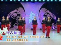 応子廣場舞 瑪吉阿瑪 表演 正背面口令分解動作教學演示