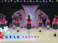 応子廣場舞  輕舞飛揚 背面展示 完整版演示及口令分解動作教學