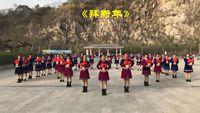 開心姐妹組廣場舞《拜新年》原創編舞 正背面演示及口令分解動作教學和背面演