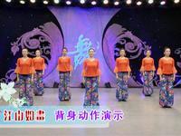 応子廣場舞 江山如畫 背面展示 完整版演示及口令分解動作教學
