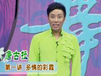 楊藝廣場舞 唐古拉 講課 第一講 多情的彩霞 完整版演示及口令分解動作教學