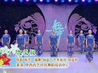 陜西田益珍廣場舞  大風歌 表演 附正背表演口令分解動作分解教學