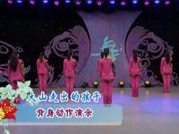 応子廣場舞  大山走出的孩子 背面展示附正背面口令分解教學演示