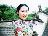 応子廣場舞  光陰的故事 表演 經典正背面演示及口令分解動作教學