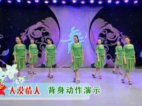 応子廣場舞  大漠情人 背面展示 原創附正背面教學口令分解動作演示