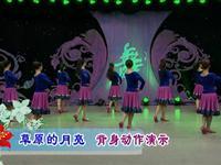 応子廣場舞  草原的月亮 背面展示 口令分解動作教學演示