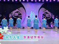 応子廣場舞 冰雪天堂 背面展示附正背面口令分解教學演示