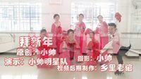 小帥廣場舞《拜新年》原創編舞附教學 完整版演示及口令分解動作教學