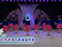 応子廣場舞  花開半夏 背面展示 正背面演示及口令分解動作教學