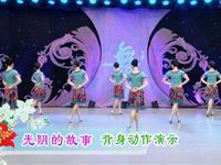 応子廣場舞  光陰的故事 背面展示 完整版演示及分解教學演示