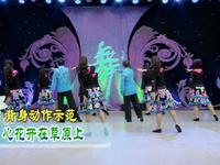 楊藝廣場舞 心花開在草原上 背面展示 口令分解動作教學