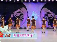 応子廣場舞  泊岸 背面展示 口令分解動作教學