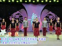 楊藝廣場舞  雪蓮 表演 正反面演示及分解動作教學